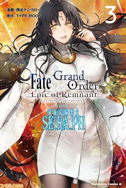 【FGO】漫画『深海電脳楽土 』3巻や『Fate/type Redline』1巻が本日6/3に発売#FGO