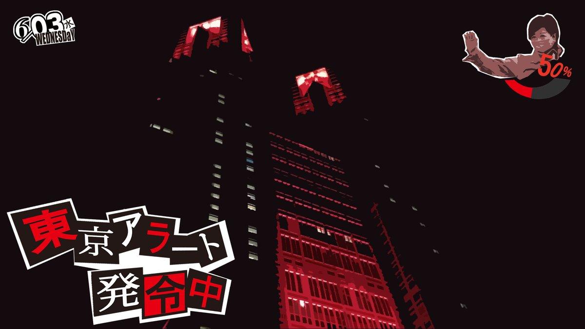 東京アラートこういう感じでいこうよ( ¯•ω•¯ )どこまで行ってもゲーム脳