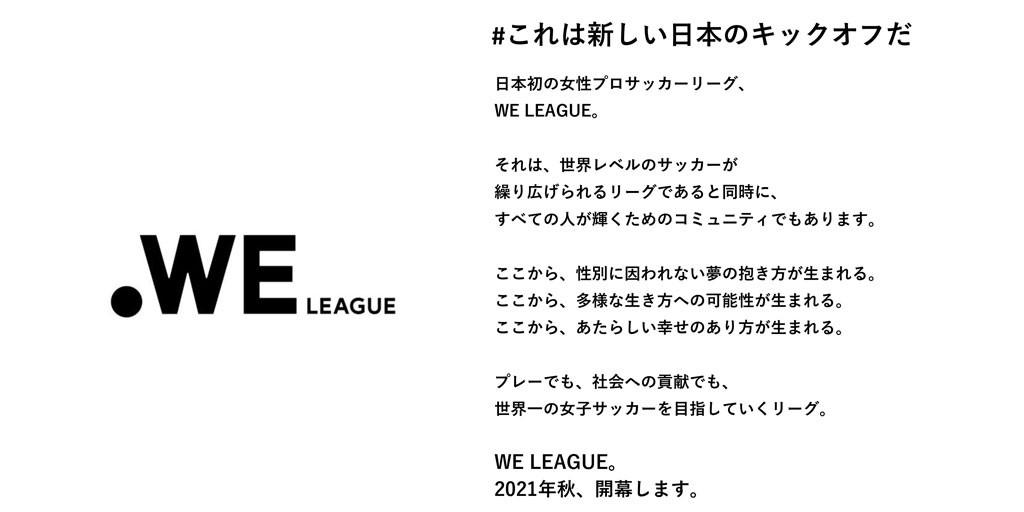 WEリーグ 日本女子プロサッカーリーグ (@WE_League_JP) | Twitter