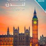 Image for the Tweet beginning: يعتزم الطيران العماني تسيير رحلة