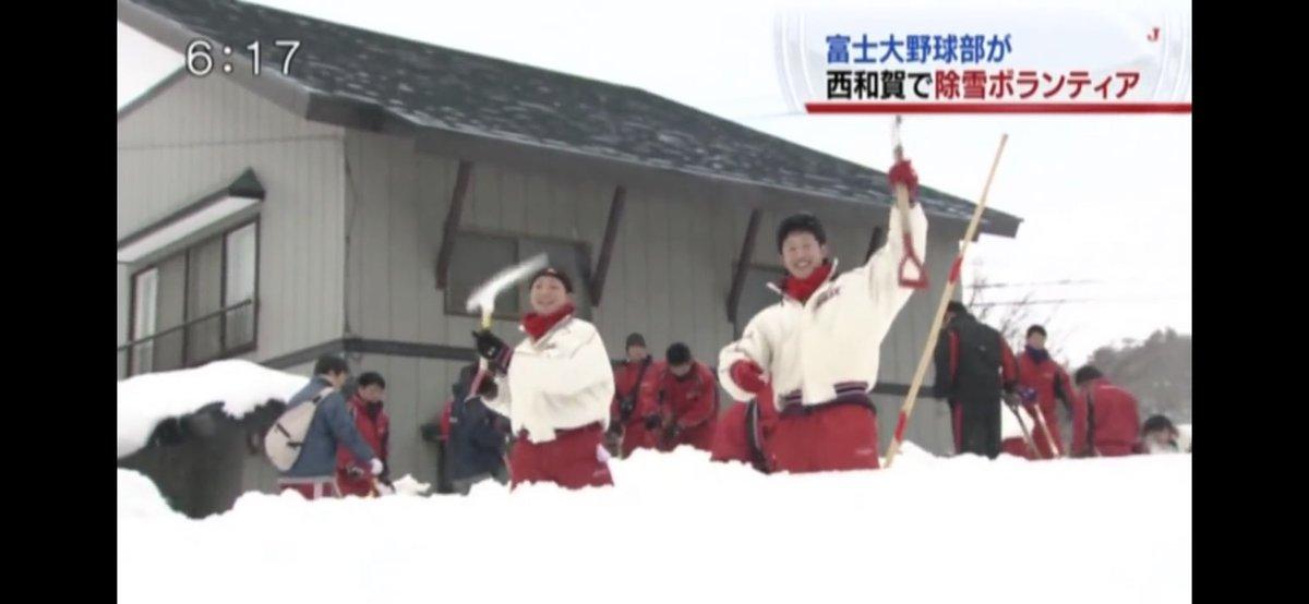 RT @koolions26: 富士大学 硬式野球部雪かきボランティア スノーバスターズ I A T https://t.co/MqZ6RcVj94...
