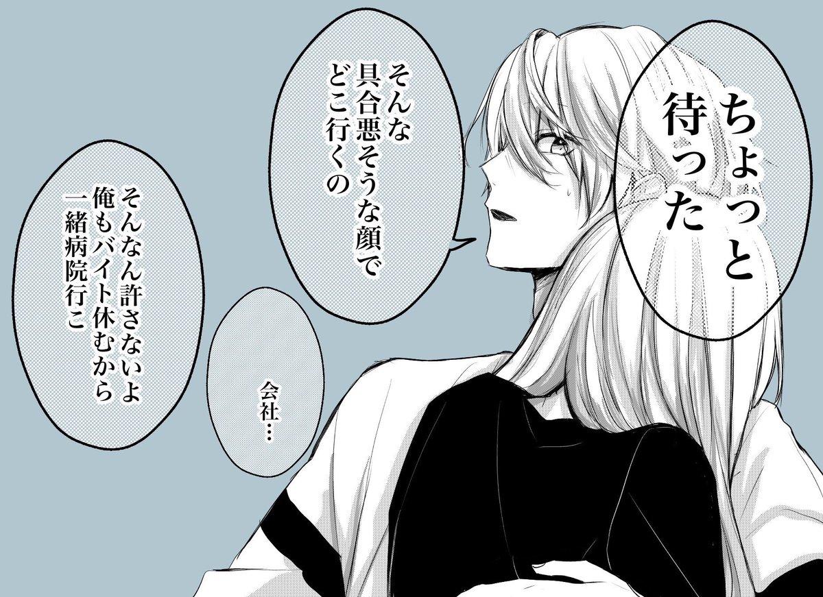 大学生彼氏と社会人彼女シリーズ(?)