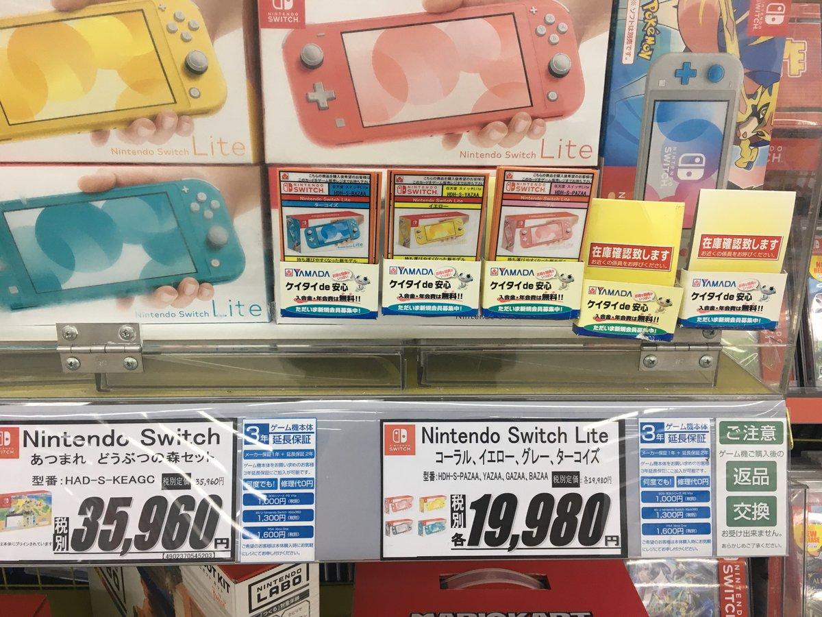 電機 ライト ヤマダ switch 【楽天市場】ゲーム機・ゲームソフト >