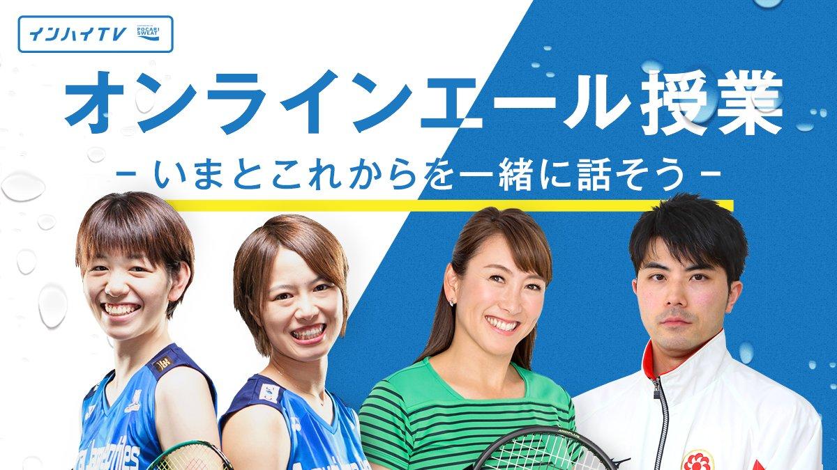テニス インハイ tv