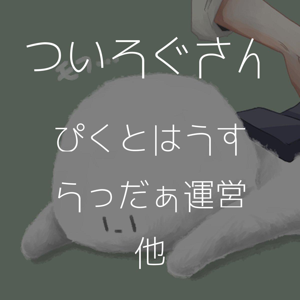 ついろぐさん | 米田 #pixiv  投稿した~~~~!!!!!よければ!!