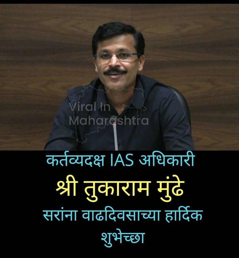 Happy birthday sir @Tukaram_IndIAS #Inspiration #mpsc pic.twitter.com/2XZmzPKyDK