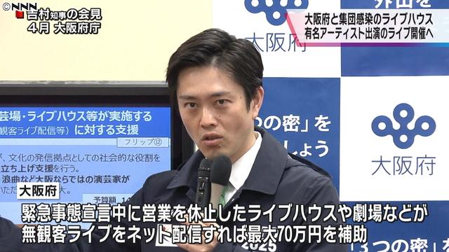 【制度をPR】大阪府、集団感染の起きたライブハウスと連携 ライブ配信へ一定の条件下で事業者に補助する制度を設けている。出演者は、大阪にゆかりのある有名アーティストが中心となる。