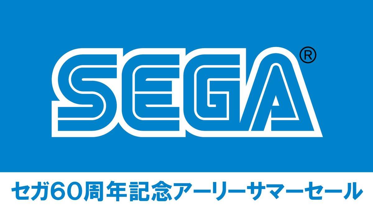 セガ,PS4/PS Vita/Switch/3DS用対象ソフト全80タイトル以上が最大75%オフになる「セガ60周年記念アーリーサマーセール」を実施… #龍が如く7 #龍が如く