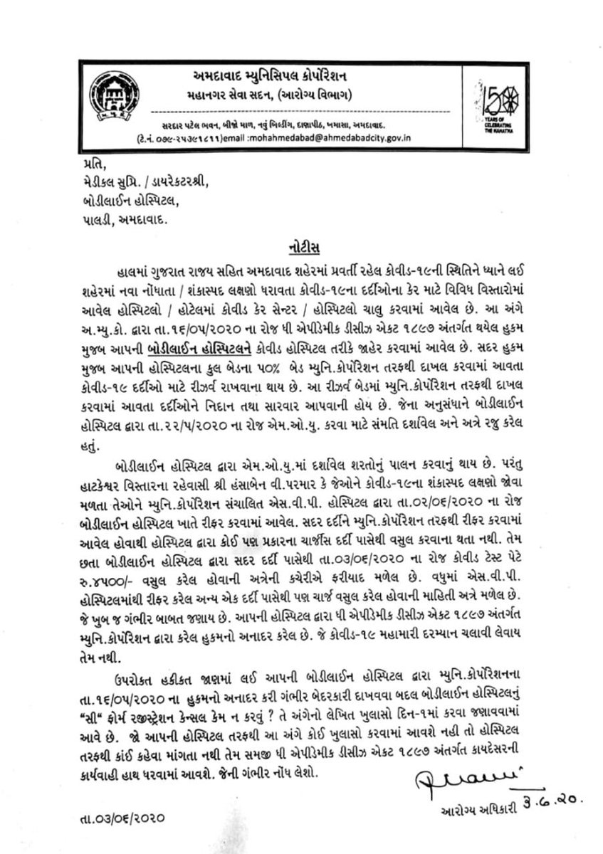 AMC serves notice to a private hospital over Covid-19 charges