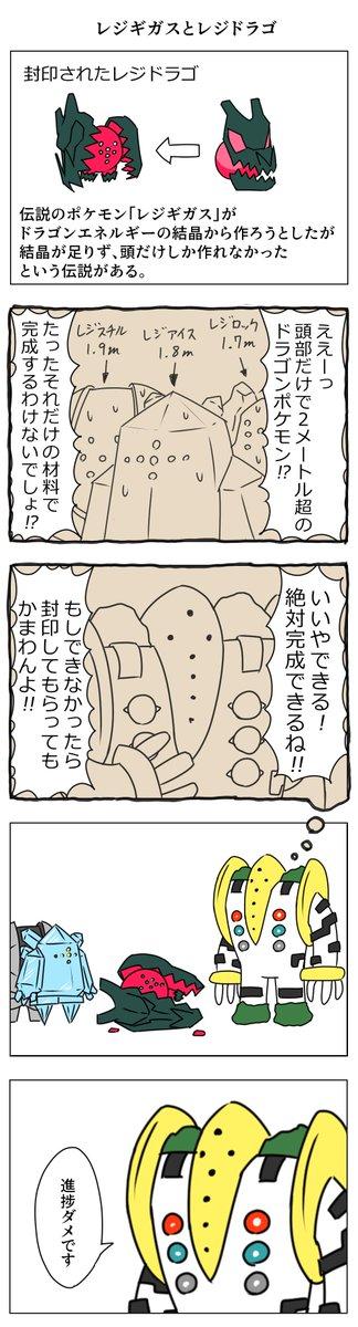 レジドラゴの漫画