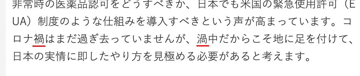 コロナ鍋みたいな漢字