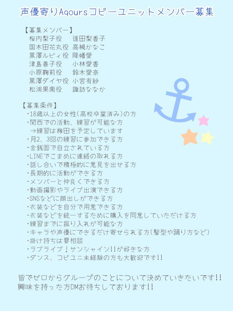 関西で声優寄りAqoursのコピーユニットのメンバーを募集しています!!  興味を持った方、気になった方はDMお待ちしております⸜(๑⃙⃘'ᵕ'๑⃙⃘)⸝⋆*  #ラブライブ #ラブライブサンシャイン #Aqours #ラブライブコピユニ  #コピユニメンバー募集 #拡散希望 https://t.co/jixSxQ72d1