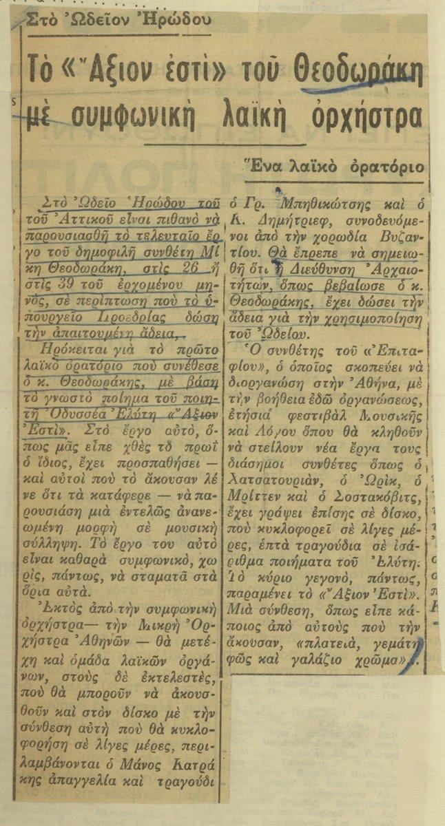"#OnThisDay 03/06/1964 in #Greece #history #Greek #Newspaper #archives Το ""Άξιον Εστί"" του συνθέτη Μίκη #Θεοδωράκη με συμφωνική λαϊκή ορχήστρα #ΜίκηςΘεοδωράκης  #Θεοδωράκης #elytis #poet  #MíkisTheodorákis #Theodorákis #poetry #poetrycommunitypic.twitter.com/3FryYm1dBt"