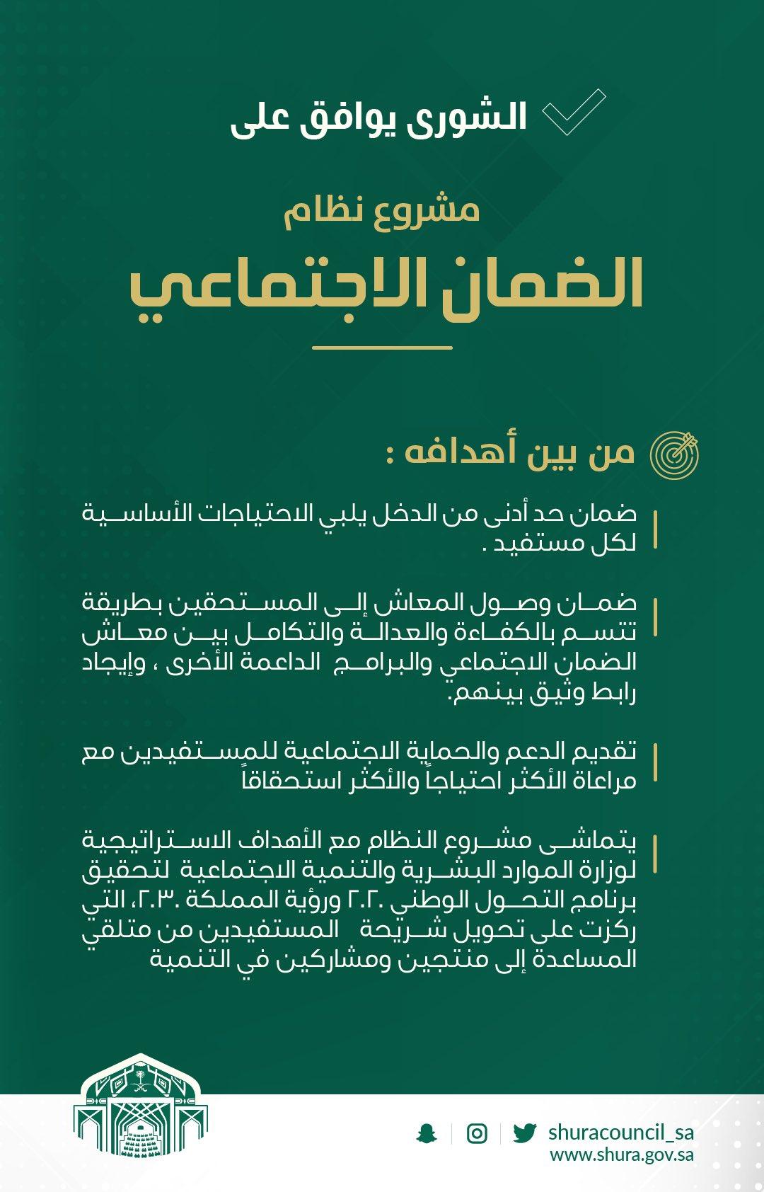 مجلس الشورى No Twitter الشورى يوافق على مشروع نظام الضمان الاجتماعي