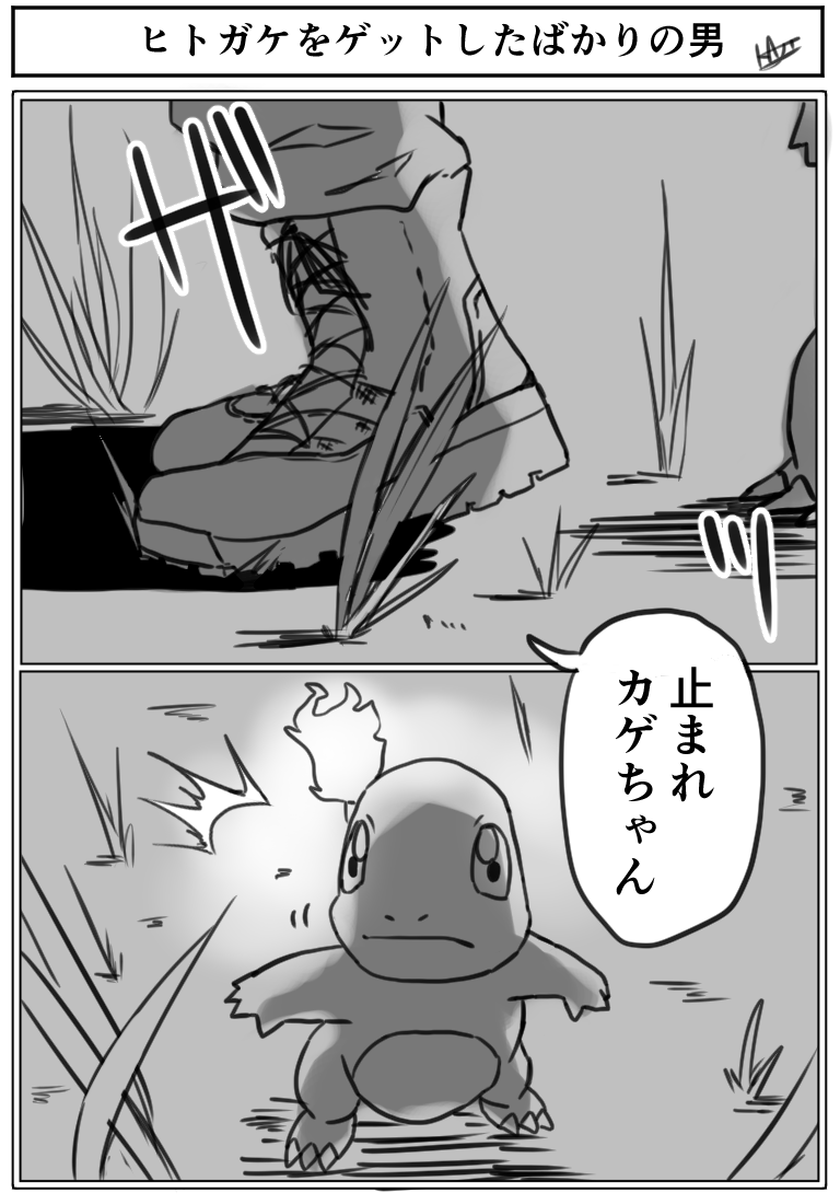 Replying to @ae_kaji: 『ヒトカゲをゲットしたばかりの男』