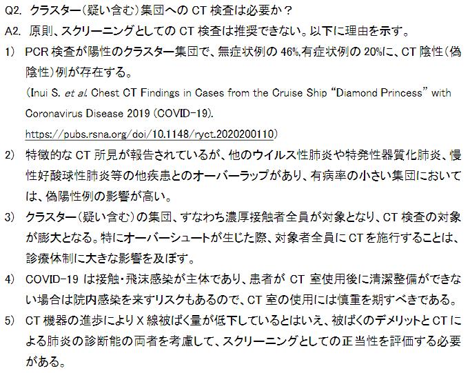 日本環境感染学会はスクリーニングとしてのCT検査は推奨していません。 PCR陽性でもCT陰性となる場合があ...