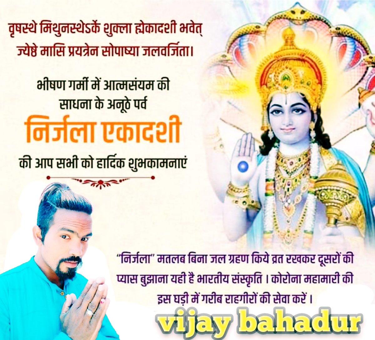 ज्येष्ठ मास के शुक्ल पक्ष की #निर्जला_एकादशी की हार्दिक शुभकामनायें।  भगवान श्रीहरि विष्णु जी की उपासना का यह महापर्व आपकी सभी मनोकामनाएं पूर्ण करें तथा जीवन में अपार सुख-समृद्धि, वैभव व खुशहाली लाएं। https://t.co/pACT5kKnBD