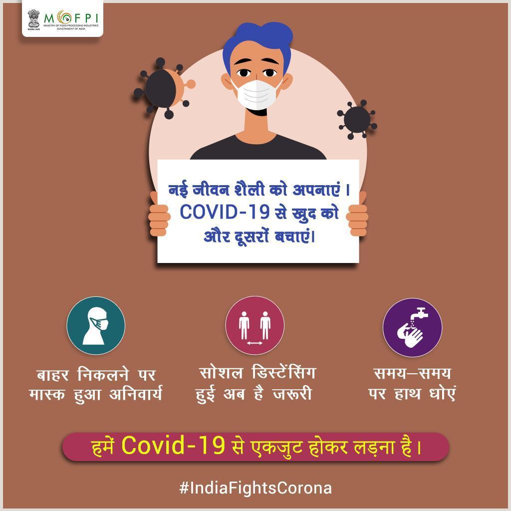आइये इन नई आदतों को अपनी जीवनशैली में अपनाएं और अन्य लोगों को भी इसके लिए प्रोत्साहित करें।  #IndiaFightsCorona #TheNewNormalpic.twitter.com/sNHIKgIeVV