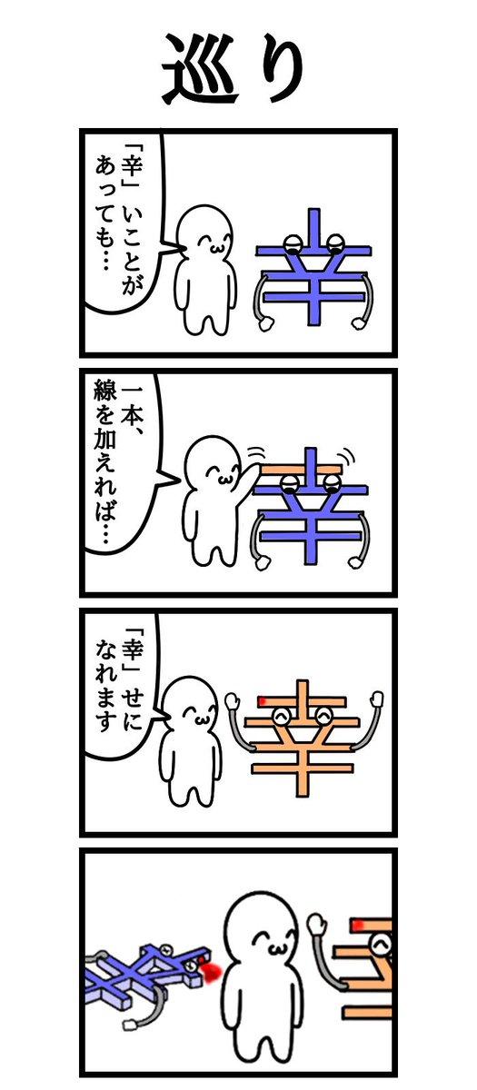 四コマ漫画「巡り」