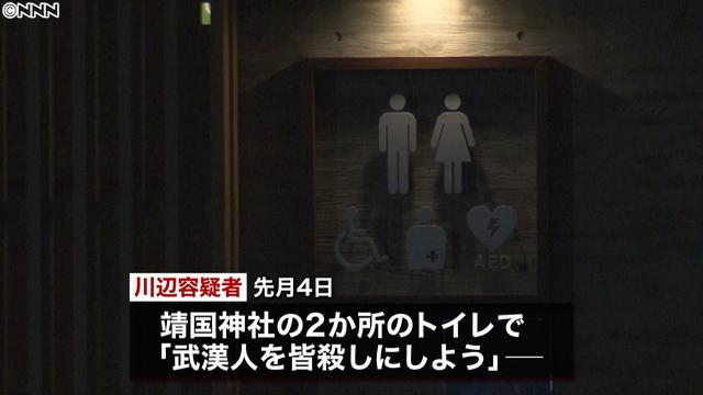 【武漢を中傷】靖国神社トイレに落書きした男を逮捕「ネット右翼の奴らに一矢報いたかった」と供述。警視庁は右派的な言動を好む人物の犯行にみせかけようとしたとみて調べている。