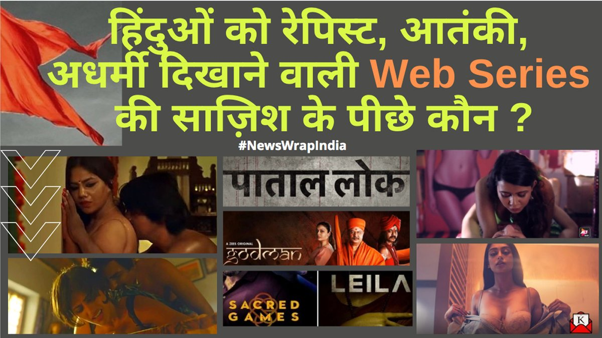 हिंदुओं पर चोट करने वाली वेब सीरीज क्यों बनने लगी ? Hindu phobic web series #PatalLok #Hinduphobic_Bollywood #Hinduphobic_Bollywood #Webseries #Godman   देखिये पूरा वीडियो-  https://youtu.be/s-FuvG3uRW4pic.twitter.com/6zvPwxPygH