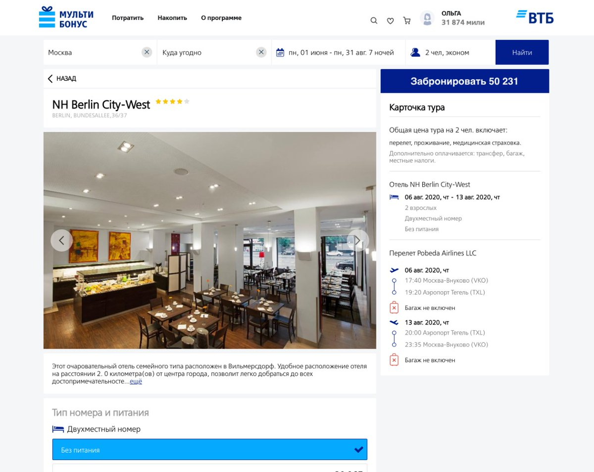 BOOKINNA, Peakwork's general distribution partner in Russia, enables VTB Bank customers in Russia to search, book and pay for holiday offers worldwide using the best pricing policy. https://t.co/tL8rbskKRo https://t.co/oToeOJd0Wr