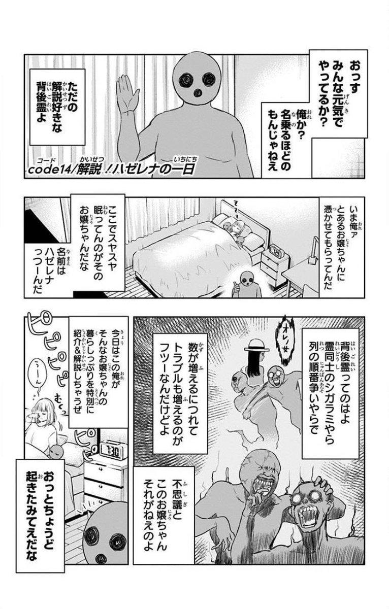 自分が憑いてる女子高生の1日を解説するおじさんの霊 1/5