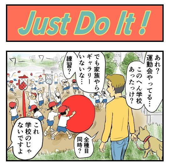 Go!Go!Go!【4コマ漫画】Just Do It ! | オモコロ