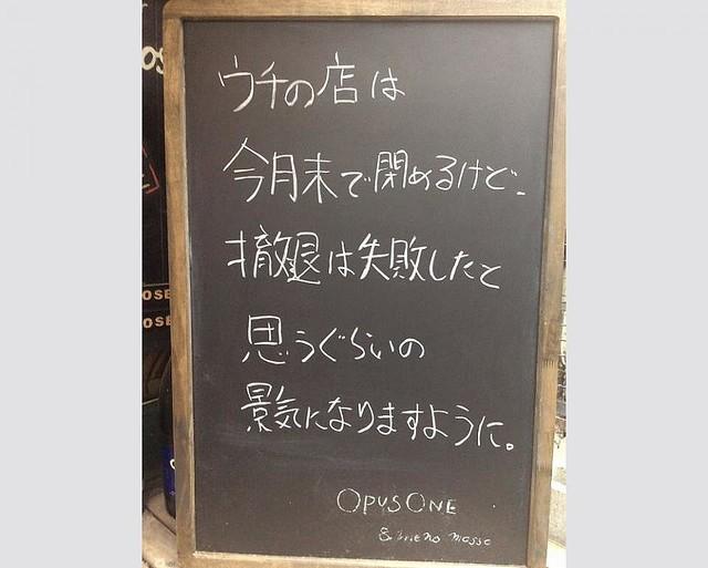 【新型コロナ影響で】6月末に閉店のバー、入り口に設置した看板に反響 京都「景気が悪いと何処かに就職するにしてもバイトするにしても店を再開するにしても困りますしね」と店主は語る。
