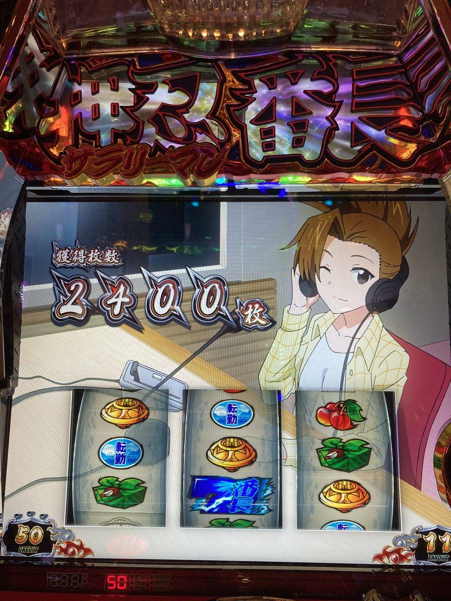 番 2 直撃 サラ ラッシュ