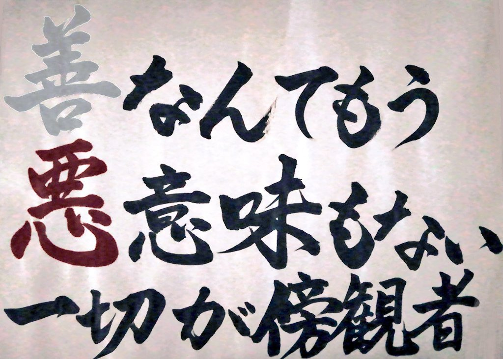 Mr.Lonely/shino 「救いなんてない こんな人生なんていらない!」niconico:YouTube: