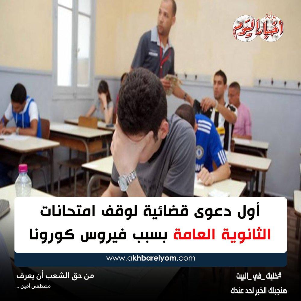 أول دعوى قضائية لوقف امتحانات #الثانوية_العامة بسبب فيروس #كورونا