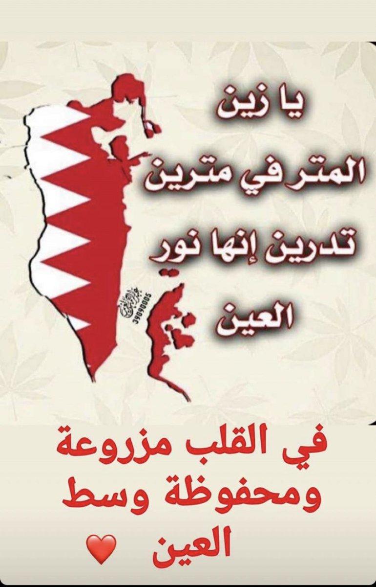 RT @3soola30: #البحرين اهلي وناسي❤️ ولي حبايب فيها😍❤️ #الكويت_البحرين https://t.co/n8FR8xObtu