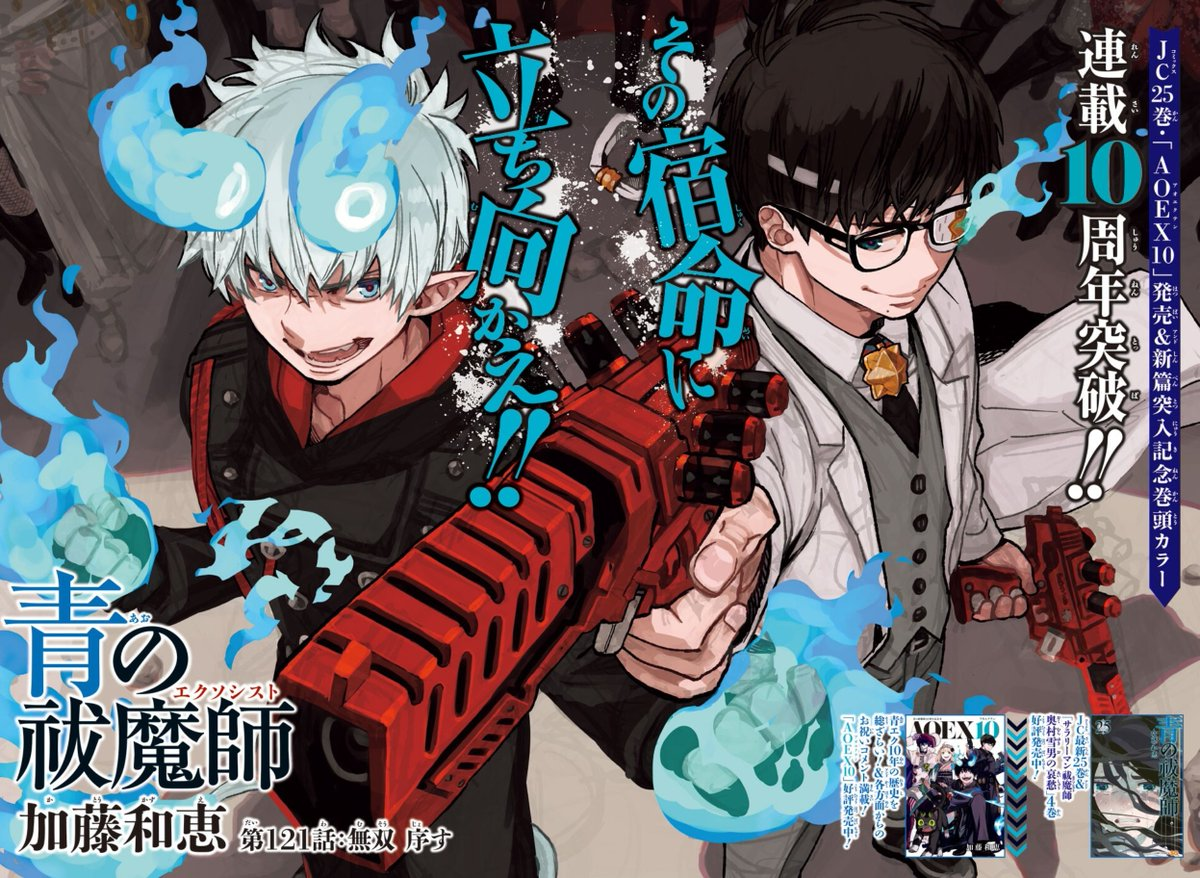"""Anime News And Facts on Twitter: """"Blue Exorcist 10th Anniversary cover page  and color illustrations #BlueExorcist… """""""