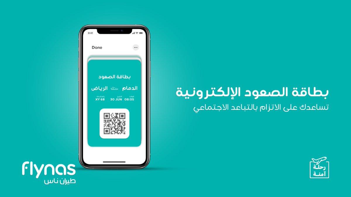 Flynas طيران ناس On Twitter حافظ على التباعد الاجتماعي واصدر بطاقة صعود الطائرة عبر تطبيق طيران ناس