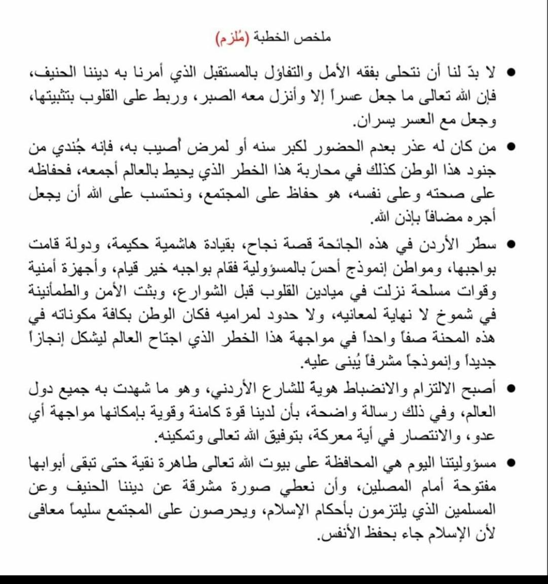 صحيفة الغد محاور أول خطبة جمعة بعد إغلاق المساجد بسبب جائحة