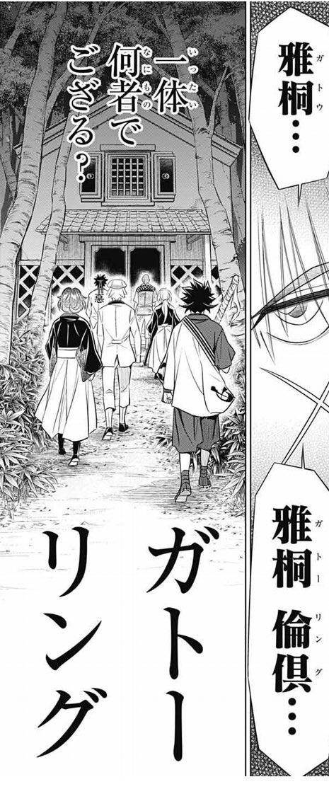 るろ剣の北海道編、懐かしきキャラが続々登場してるけど、とうとうガトリング武田まで出てきてテンション上がる