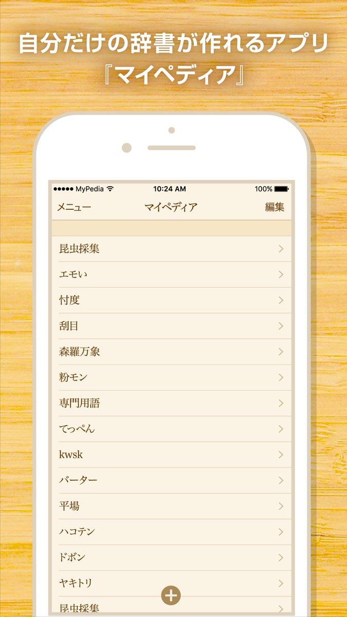 『My図鑑』の姉妹アプリで自分だけのオリジナル辞書を作ることができるアプリ『マイペディア』iOS版に続いてAndroid版がPlayStoreで公開されました👏📒単語・言葉学習に最適!詳細はこちら▼