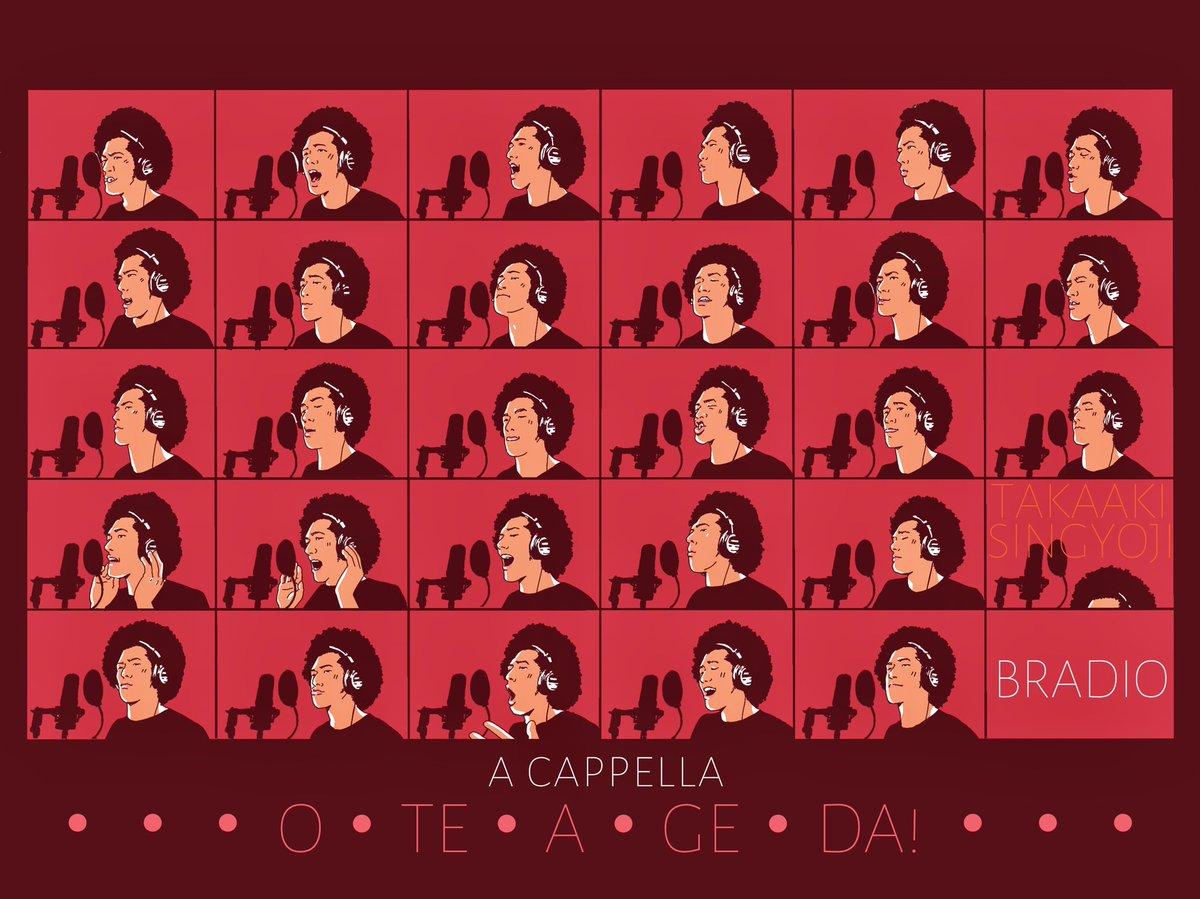楽しかったぁ〜❤#BRADIOイラスト#貴秋さんへ愛を込めてうーーん506号室かなぁ〜❤全室好き❤BRADIO - O・TE・A・GE・DA![a cappella.ver]