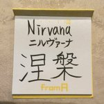 Image for the Tweet beginning: I wrote Nirvana in Japanese