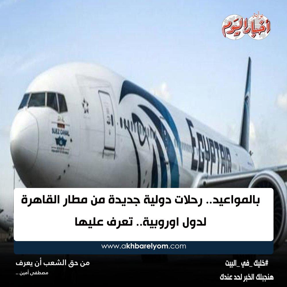 عاجل  بالمواعيد.. رحلات دولية جديدة من #مطار_القاهرة لدول اوروبية.. تعرف عليها