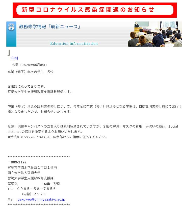 宮崎大学 学生支援課