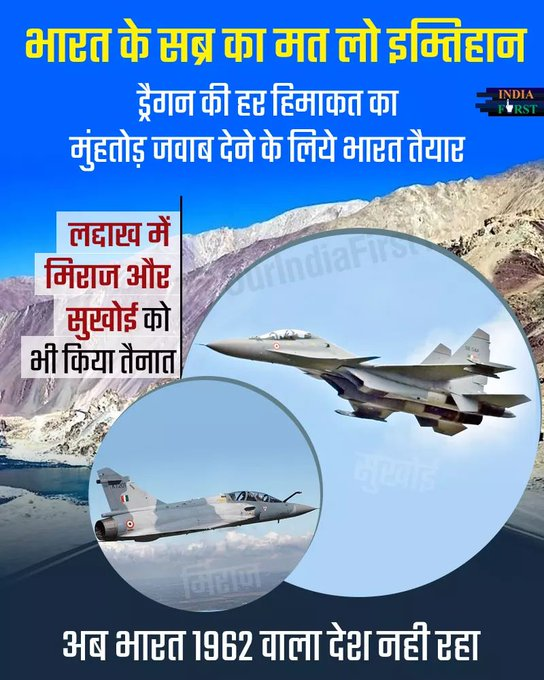 Bharat is not scared of the Chinese threat. Modern India is bolder, more confident and powerful and in no condition ready to stoop before the pressure tactics.  #ChinaWingsClipped<br>http://pic.twitter.com/1ZhIMe73E1