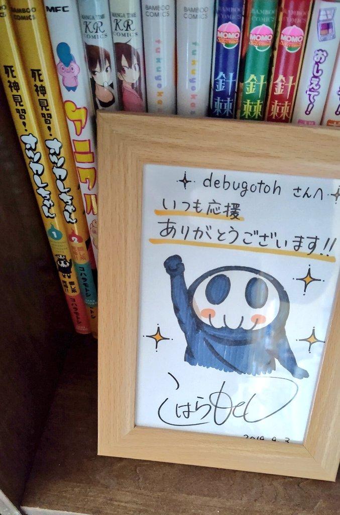 「オツカレちゃんが好き‼️」と言い続ければ オツカレちゃんの続編が読める😆
