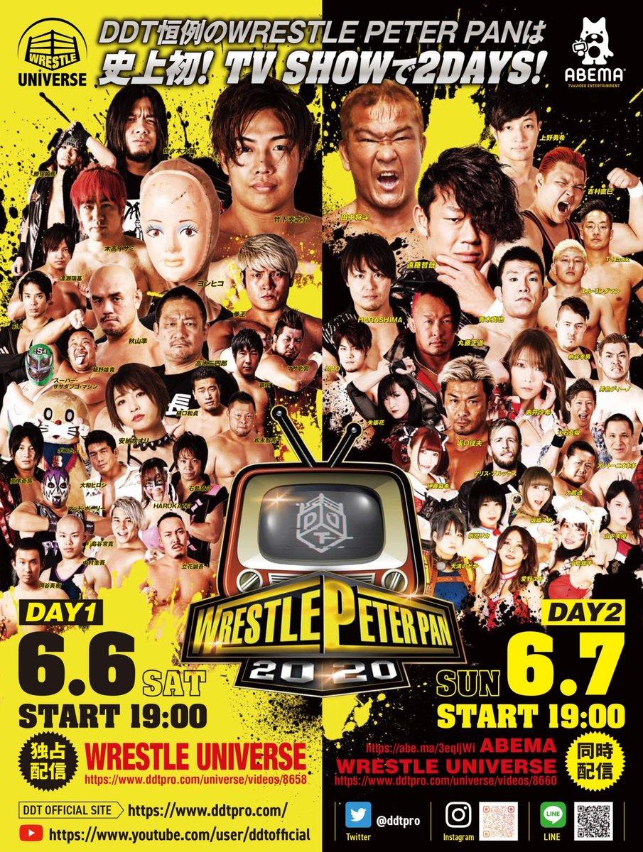 6.6、6.7 #WrestlePeterPan まであと2日!大会ビジュアルのボリュームが凄い!DAY1はユニバースでDAY2はABEMAとユニバースで生配信します!是非見てください!DAY1 #wrestleUNIVERSEDAY2 ABEMA#wrestleUNIVERSE #ddtpro