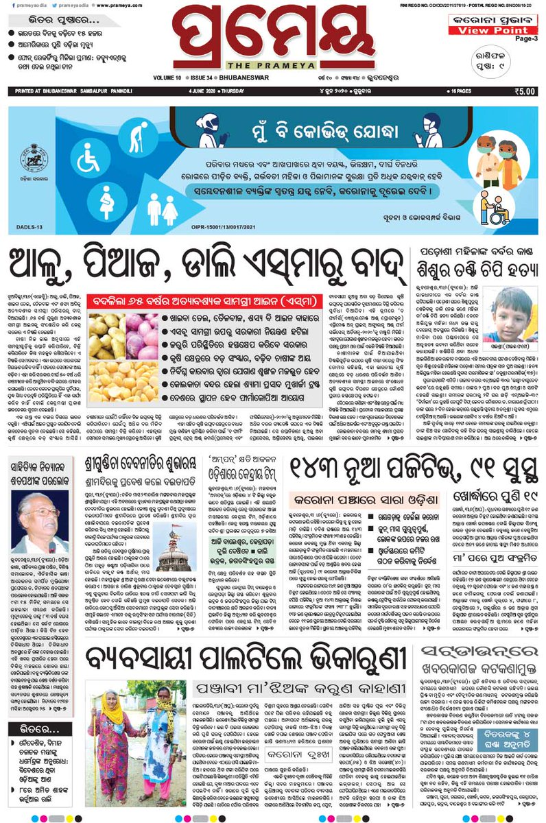 Bhubaneswar- The Prameya e-Paper: Read digital edition of The Prameya daily news paper published by Summa Real Media Pvt. Ltd. http://epaper.prameyanews.com pic.twitter.com/heMyWj9hAS