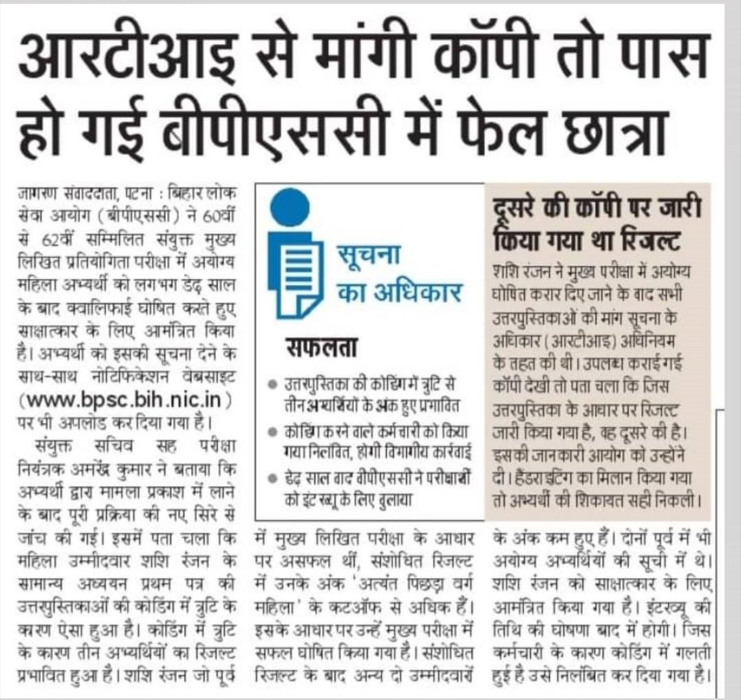 @NitishKumar @rjd_chatra @TejYadav14 @yadavtejashwi मतलब साफ है कि बिहार भ्रष्टाचार के सबसे ऊपरी सतह पर है, l #bpsc #bpscresult pic.twitter.com/yhFZ5DfyqR