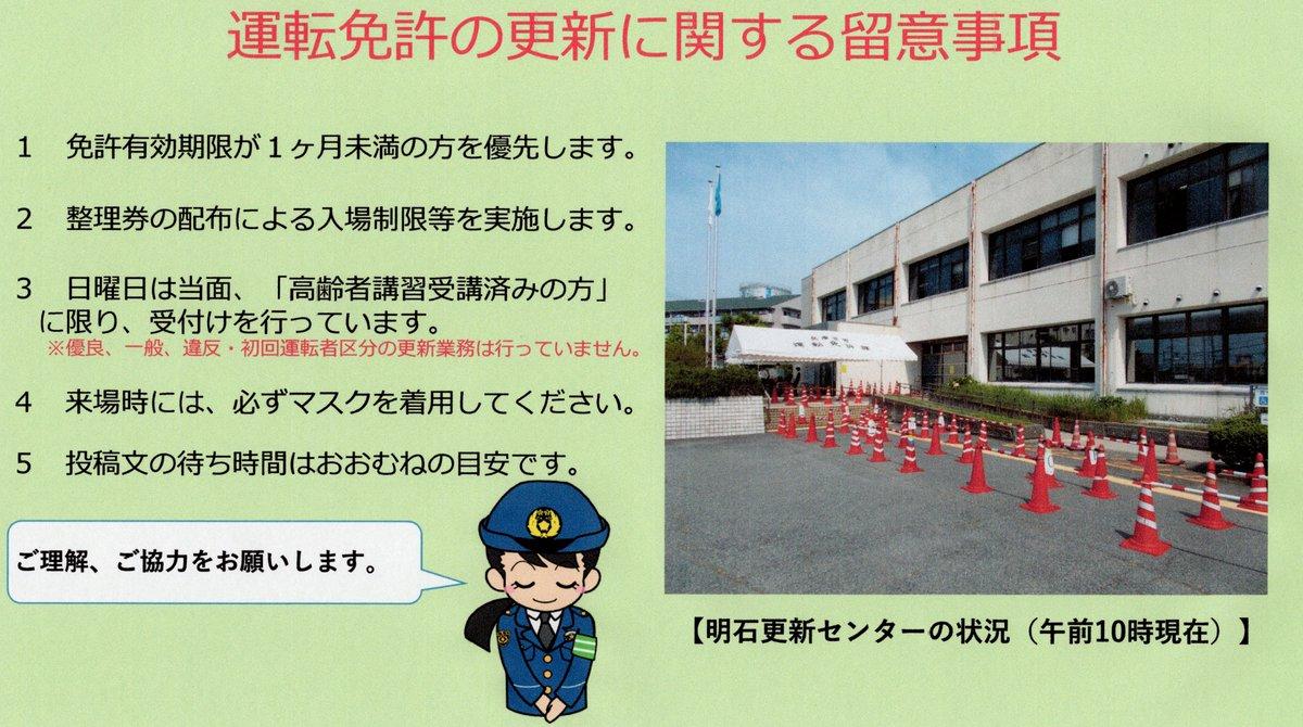 センター 免許 更新 兵庫 県 「写真持ち込みで免許更新してみた //