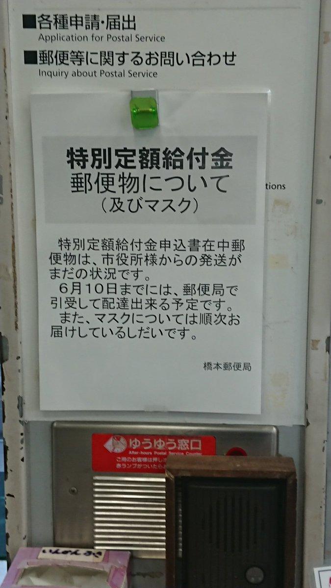 ツイッター 札幌 リアルタイム マスク