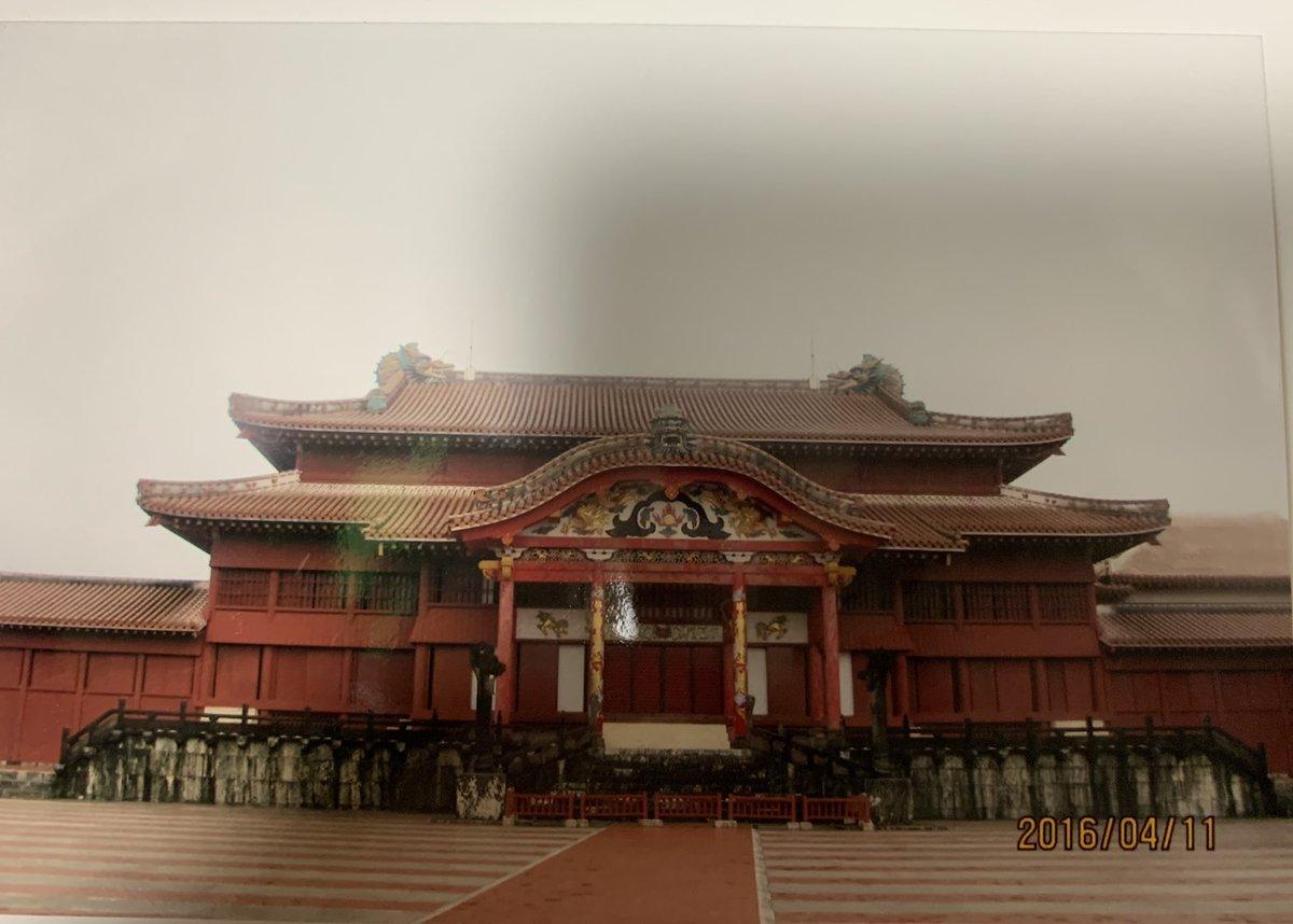 片付けていてアルバムをみたら2016年に訪れた首里城の写真が✨ いつかまた見られる日がきたらいいなぁ💞 #首里城 #写真 #沖縄 https://t.co/ozM5b2JHpG